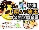 第119回「翔んで埼玉」と「グリーンブック」がアップデートさせたもの〜珠玉の春映画2本解析&ヤンサンコンセプトアルバム計画!!