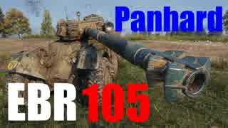 【WoT:Panhard EBR 105】ゆっくり実況でおくる戦車戦Part514 byアラモンド
