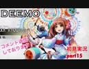 □■DEEMOを実況プレイ part15【女性実況】