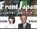 【Front Japan 桜】中国の経済統計、ここがおかしい / 外圧は中国を変えるか?~外商投資法[桜H31/3/12]