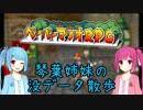 【ペーパーマリオRPG】琴葉姉妹の没データ散歩【VOICEROID解説】