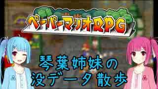 【ペーパーマリオRPG】琴葉姉妹の没データ
