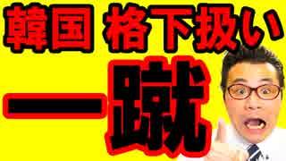 【韓国 速報】文在寅が日本の恐怖制裁にパニック!韓国政府が露骨に格下扱いと一蹴される喜劇が発生!海外の反応『KAZUMA Channel』