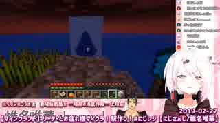 【マイクラ】ビーバー葛葉の家を訪れる椎名まとめ