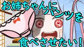 【VOICEROID劇場】葵「お姉ちゃんにパンツを食べさせたい!」
