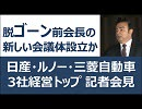 「脱・ゴーン新会議体」設置へ 日産・ルノー・三菱自動車 3社連合トップ会見【全編ノーカット】