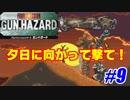 【ガンハザード実況】フロントミッションがアクションRPGでドーン! #9