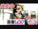 【逃走中】史上最強のハンターたちが上から来るぞ!!気をつけろ!!!