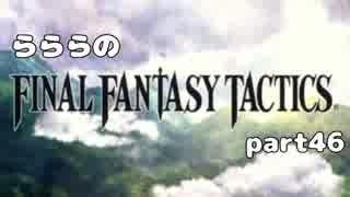 らららの『FINAL FANTASY TACTICS 獅子戦争』実況プレイ part 46