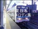 JR東日本駅発車メロディー集 永楽電気、カンノ編