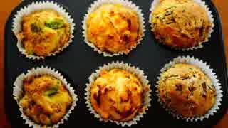 【ケークサレ】一人おかずケーキ祭り。6種【塩マフィン】