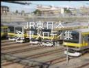 JR東日本発車メロディー集 ユニペックス編
