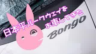 【ゆかり動画】日本平パークウェイをお車してきた【ボンゴトラック】
