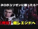 【検証】ネロがユリゼンに勝利したら⁉ デビルメイクライ5 まさかの隠しエンドに? 【Devil May Cry 5/DMC5】