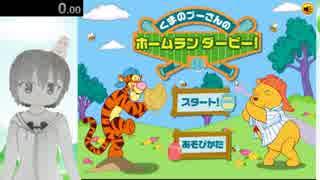 【プーさんのホームランダービーRTA】24分16秒+α