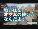 【WoT】 方向音痴のワールドオブタンクス Part69 【ゆっくり...