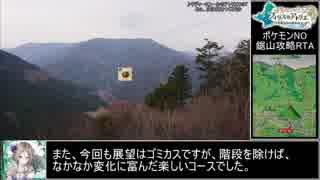 【ゆっくり】ポケモンNO鋸山攻略RTA 参考記録:2時間22分22秒