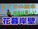 釣り動画ロマンを求めて 235釣目(花暮岸壁)