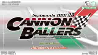 beatmaniaIIDX25 CANNON BALLERS SP/DP CL