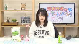 西明日香のデリケートゾーン! 第180回放送(2019.03.11)