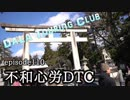 【dALA Touring Club】episode.110 不和心労DTCの巻。