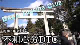 【dALA Touring Club】episode.110 不和心労DTCの巻。