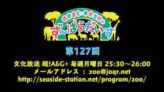 西田望見・奥野香耶のず~ぱらだいす 第127回放送(2019.03.11)