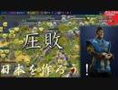 #12【シヴィライゼーション6 スイッチ版】日本を作ろう!inフラクタルの大地 難易度「神」【実況】