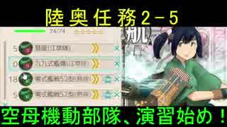 【艦これ】DD提督と艦娘の航海日誌 Part46【陸奥任務3&空母演習任務】