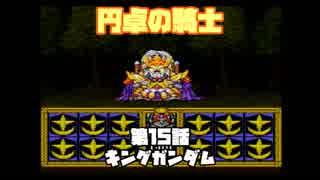 【円卓の騎士】第15話 キングガンダム【VOICEROID実況プレイ】