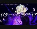 【ニコカラ】イミテーション・メサイア〈LITCHI×鏡音レン〉【on_v】
