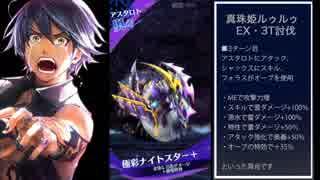 【メギド72】アスタロトがダンスでなぎ倒す真珠姫ルゥルゥEX 3ターン【副音声?つき】