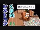 最後の晩餐専門店『くまのレストラン』#3