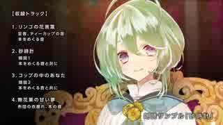 【音フェチ×ボイス】無花果の甘い夢◆告知CM* CV :利香