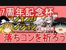 【パズドラ】 7周年記念杯 落ちコンを祈ろう!