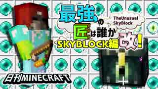 【日刊Minecraft】最強の匠は誰かスカイブロック編改!絶望的センス4人衆がカオス実況!#72【TheUnusualSkyBlock】