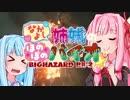 なかよし琴葉姉妹の♡ほのぼのバイオハザード!最終夜【バイオハザードRE:2】