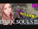 【顔出し】 現役アイドルがダクソ3を縛りプレイPart4【DARK SOUL III】