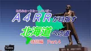 【CeVIO】A4RRが目指す北海道への道 特訓編Part4前編【バイク車載】