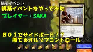 【MTGアリーナ】イベント構築 BO1で勝ち続けるために【オルゾフコントロールVer.】