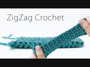 【ジグザグ編み】かぎ針で伸縮性のある編み地を編む方法