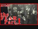 【the FEAR】ディスク4枚組の実写ホラーゲー Part.1