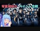 【プロスピ2015】琴葉姉妹のペナント合戦 おまけ②【VOICEROID実況】