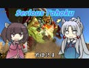【Serious Sam 3】シリアスとーほく その24【VOICEROID実況】
