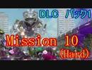 【EDF5おまけ編】初心者、地球を守る団体に入団してみた☆DLC1...