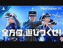 PlayStation®VR 2019「全方位、遊びつくせ!」