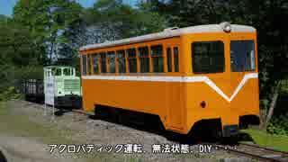 迷列車で行こう 北海道編番外11 ~伝説の簡易軌道~