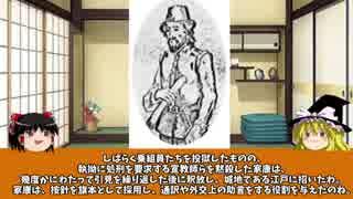 【ゆっくり】歴史上人物解説020 三浦按針