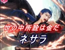 【FEヒーローズ】暁の女神 - 闇に舞う翼 ネサラ特集