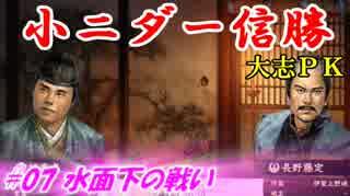 小ニダー信勝(信長の野望・大志PK)#07